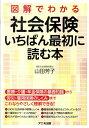 【送料無料】図解でわかる社会保険いちばん最初に読む本
