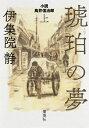 琥珀の夢 上 小説 鳥井信治郎 [ 伊集院 静 ]