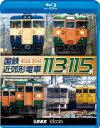 国鉄近郊形電車113系・115系 ?東日本篇/西日本篇?【Blu-ray】 [ (鉄道) ]