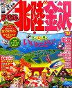 北陸・金沢('17) (まっぷるマガジン)