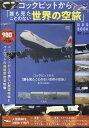 DVD>コックピットから「誰も見たことのない世界の空旅」DVD BOOK (<DVD>)