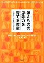 ほんものの思考力を育てる教室 [ 横浜サイエンスフロンティア高等学校(横浜 ]