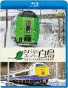 さようならスーパー白鳥 青函トンネル最後の在来線特急【Blu-ray】 [ (鉄道) ]