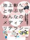 池上彰さんと学ぶみんなのメディアリテラシー(1) [ 池上彰 ]
