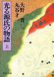 光る源氏の物語(上巻) (中公文庫) [ 大野晋 ]