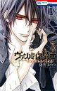 ヴァンパイア騎士 memories 3 (花とゆめコミックス) [ 樋野まつり ]