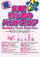 ショッピングSelection 超定番! 初心者のバンドスコア Women's Vocal Selection