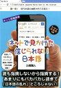 ネットで見かけた信じられない日本語 うろ覚え・勘違い・言い間違い・誤植 [ 三條雅人 ]