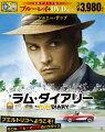 ラム・ダイアリー ブルーレイ&DVDセット【Blu-ray】
