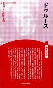 ドゥルーズ新装版 (Century Books 人と思想 123) [ 船木亨 ]