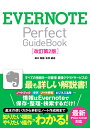 EVERNOTE Perfect GuideBook改訂第2版 [ 田口和裕 ]