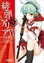 緋弾のアリア 15 (MFコミックス アライブシリーズ) [ こよかよしの ]
