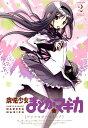 魔法少女まどか☆マギカアンソロジーコミック(2) (まんがタ...