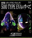 ������:�������ꥪ��ץ?������ 500 TYPE EVA�Τ��٤ơ�Blu-ray��