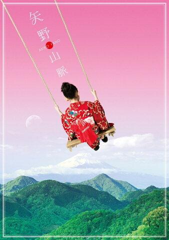 矢野山脈 (完全生産限定盤 CD+DVD) [ 矢野顕子 ]