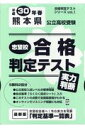 熊本県公立高校受験志望校合格判定テスト実力判断(30年春受験用) (合格判定テストシリーズ)