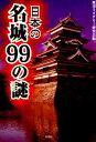 日本の名城99の謎 [ 歴史ミステリー研究会 ]