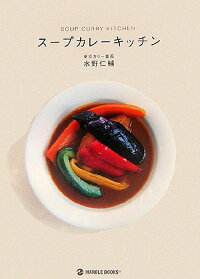 『スープカレーキッチン』