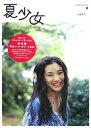 夏少女(vol.1)