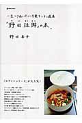 一生つきあいたい万能キッチン道具「野田琺瑯」の本。 (マーブルブックス)