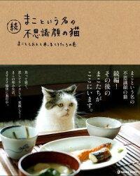 楽天ブックス 書籍通販 続まこという名の不思議顔の猫