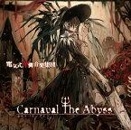 Carnaval The Abyss [ 電気式華憐音楽集団 ]