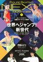 フィギュアスケート ネクスト(2) (ワールド フィギュアスケート別冊)