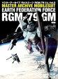 マスターアーカイブモビルスーツRGM-79ジム(vol.2)