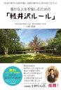 豊かな人生を愉しむための「軽井沢ルール」 29歳で華やかな東京を離れ、故郷の「軽井沢」に戻り初めて気