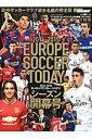 ヨーロッパ・サッカー展望