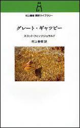 グレート・ギャツビー [ フランシス・スコット・フィッツジェラルド ]...:book:11916259