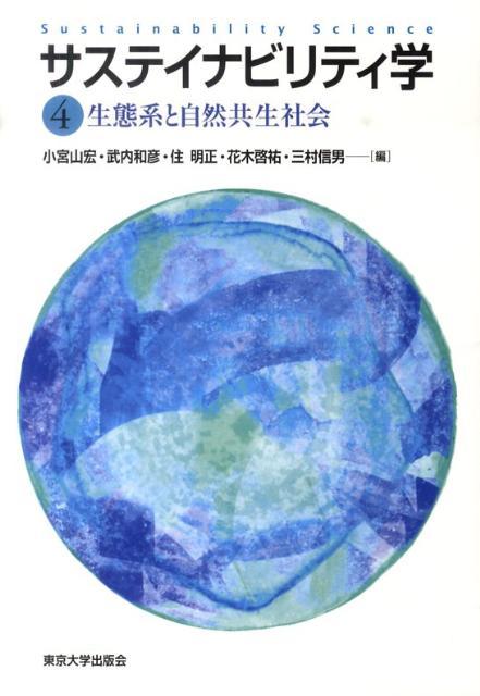 サステイナビリティ学(4) 生態系と自然共生社会 [ 小宮山宏 ]
