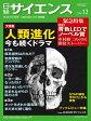 日経 サイエンス 2014年 12月号 [雑誌]