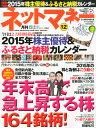 日本工業新聞社発売日:2014年10月21日 予約締切日:2014年10月17日 A4変 07245 JAN:4910072451241 雑誌 ビジネス・投資 マネー 付録付き雑誌 その他