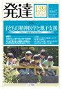 発達(第139号) 特集:子どもの精神医学と親子支援