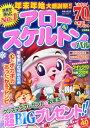 アロー&スケルトンパル 2014年 12月号 [雑誌] - 楽天ブックス