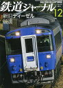 成美堂出版発売日:2014年10月21日 予約締切日:2014年10月17日 AB 16499 JAN:4910164991242 雑誌 趣味 鉄道