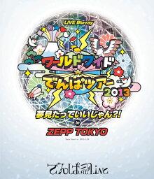 ワールドワイド☆でんぱツアー2013 夢見たっていいじゃん?! in ZEPP TOKYO【Blu-ray】 [ でんぱ組.inc ]