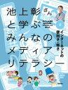 池上彰さんと学ぶみんなのメディアリテラシー(2) 知っていると便利知らなきゃ怖いメディアのルールと落