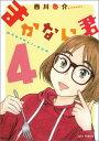 まかない君(4) (ジェッツコミックス) [ 西川魯介 ]