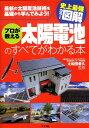 【送料無料】プロが教える太陽電池のすべてがわかる本