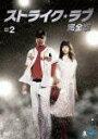 ストライク・ラブ 完全版 DVD-BOX2 [ ユン・テヨン ]