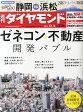 週刊 ダイヤモンド 2014年 12/6号 [雑誌]