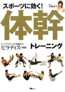 スポーツ トレーニング