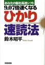 【バーゲン本】9.07倍速くなるひかり速読法 CD付 [ 鈴木 昭平 ]