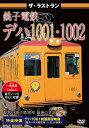 ザ ラストラン 銚子電鉄デハ1001 1002 (鉄道)