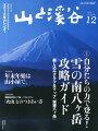 山と渓谷 2014年 12月号 [雑誌]