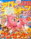 アロー&スケルトンタウンスペシャル vol.3 2014年 12月号 [雑誌] - 楽天ブックス