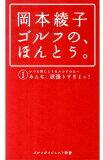 岡本綾子ゴルフの、ほんとう。(1) [ 岡本綾子 ]