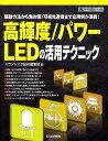楽天楽天ブックス高輝度/パワーLEDの活用テクニック 駆動方法から熱対策/可視光通信まで応用例が満載! (ハードウェア・セレクション) [ トランジスタ技術編集部 ]